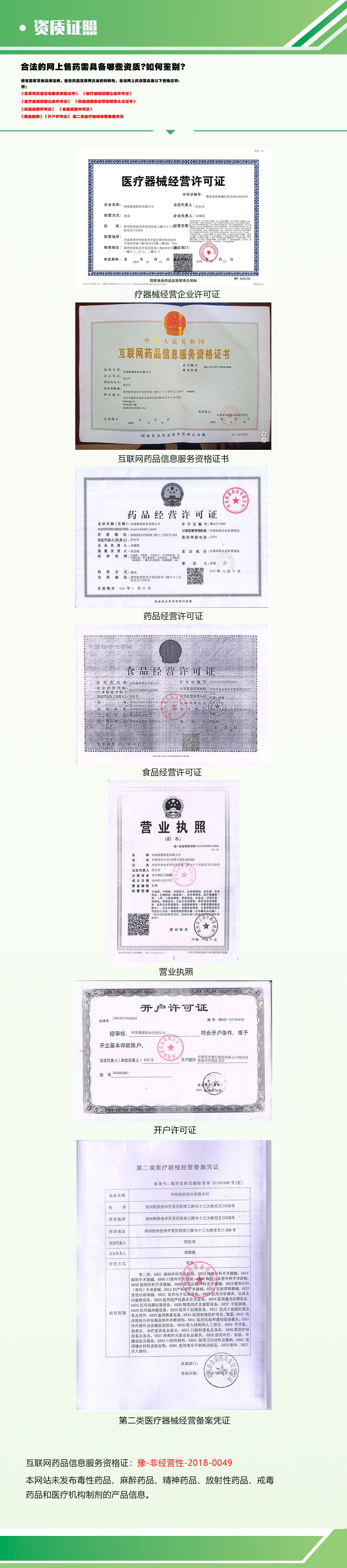 资质证照.jpg